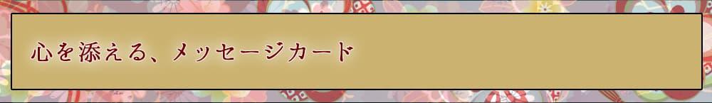 心を添えるメッセージカード(有料サービス) 1セット:税込¥165)