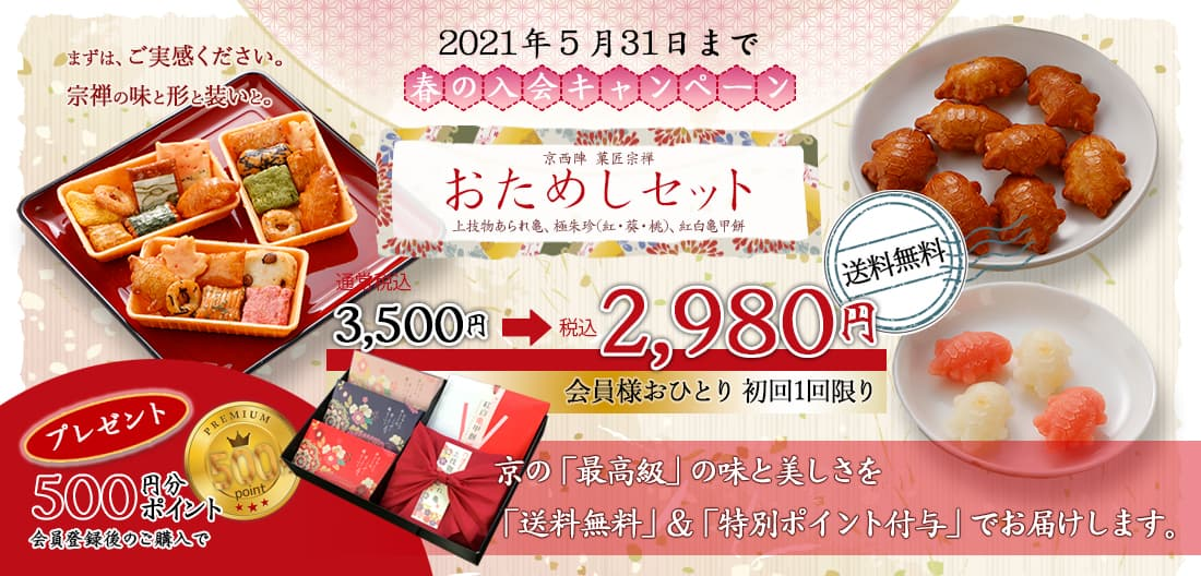 上技物あられ+紅白亀甲餅&500円分ポイント 今だけさらに通常3,500円が2,980円!