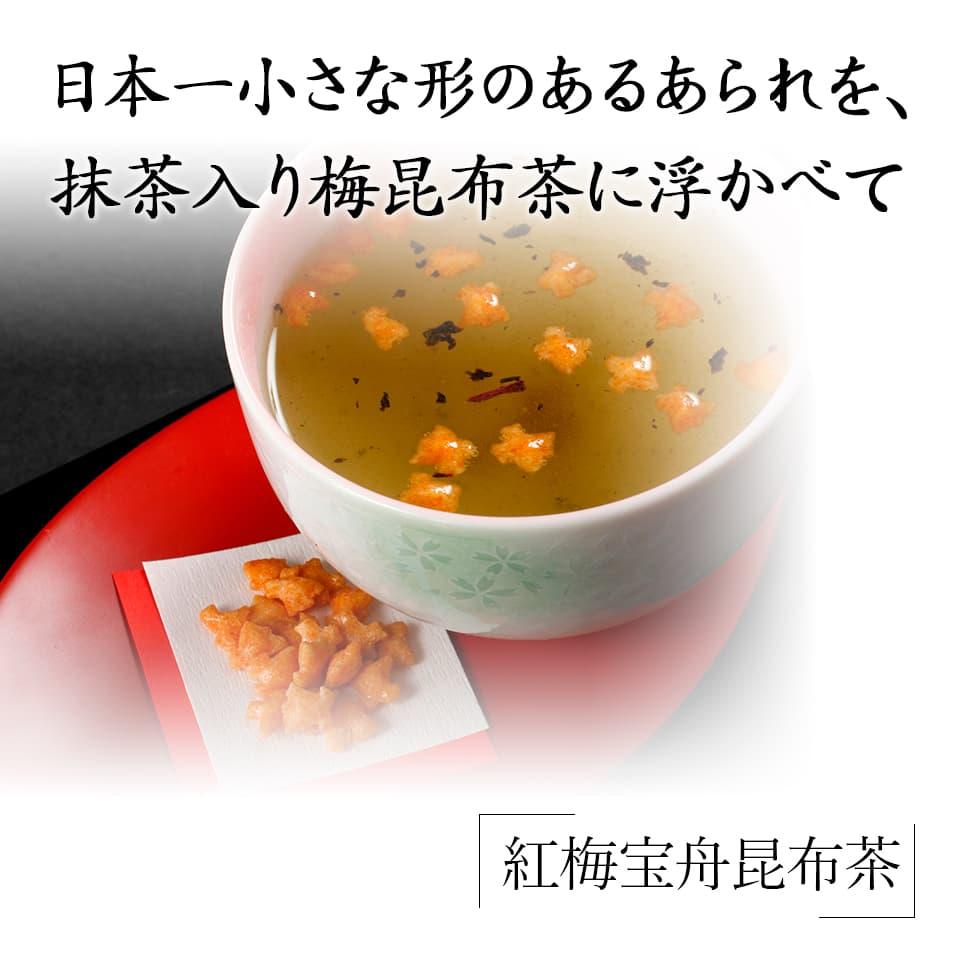 紅梅宝舟昆布茶