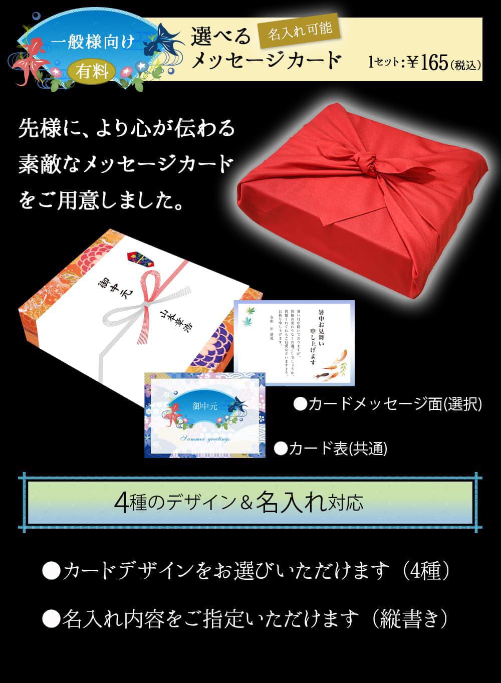 有料サービス  選べるメッセージカード