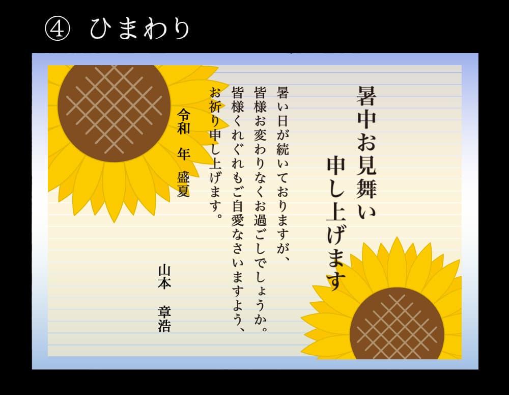 有料サービス  選べるメッセージカード4