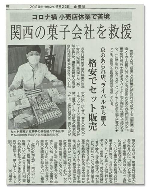 京都 新聞 コロナ