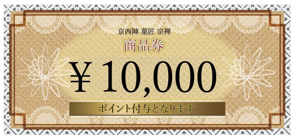 宗禅1万円分商品券(ポイント付与)