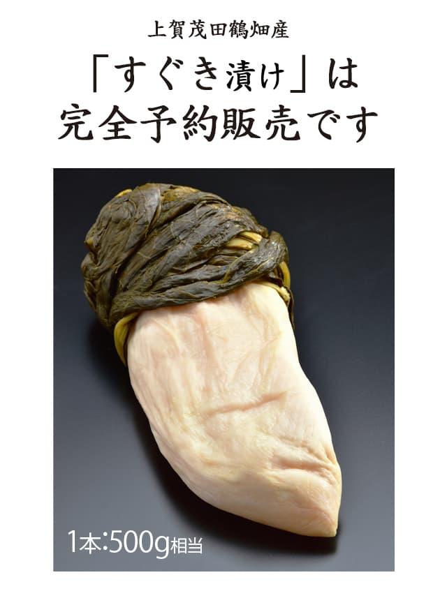 上賀茂田鶴畑産「すぐき漬け」は完全予約販売です。