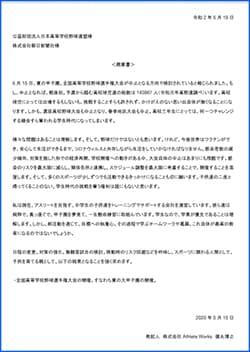 署名活動で賛同を受けた徳丸博之氏の要望書