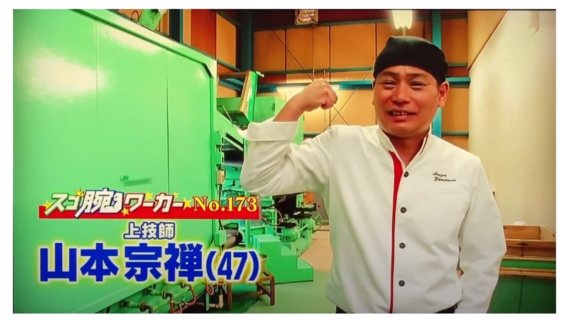 当店店主 「上技師」山本宗禅