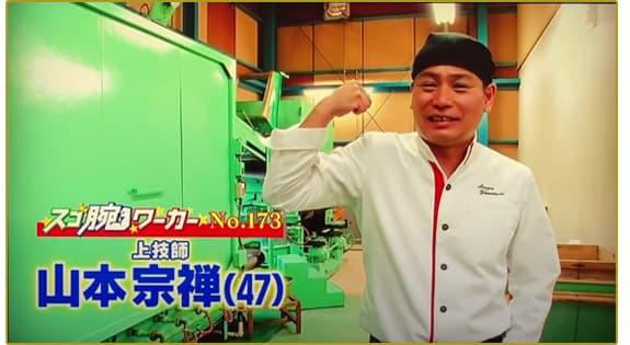 スゴ腕ワーカーに選ばれた京西陣菓匠宗禅の山本宗禅