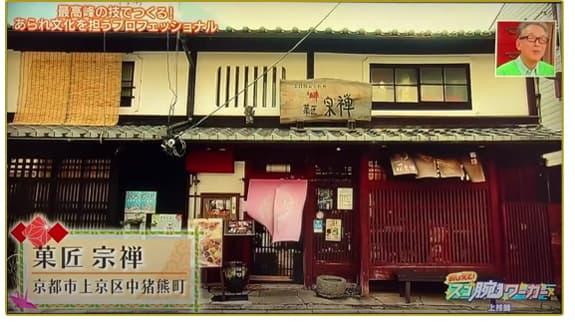 京西陣菓匠宗禅本店