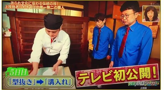 5日目 型抜きから溝入れ テレビ初公開
