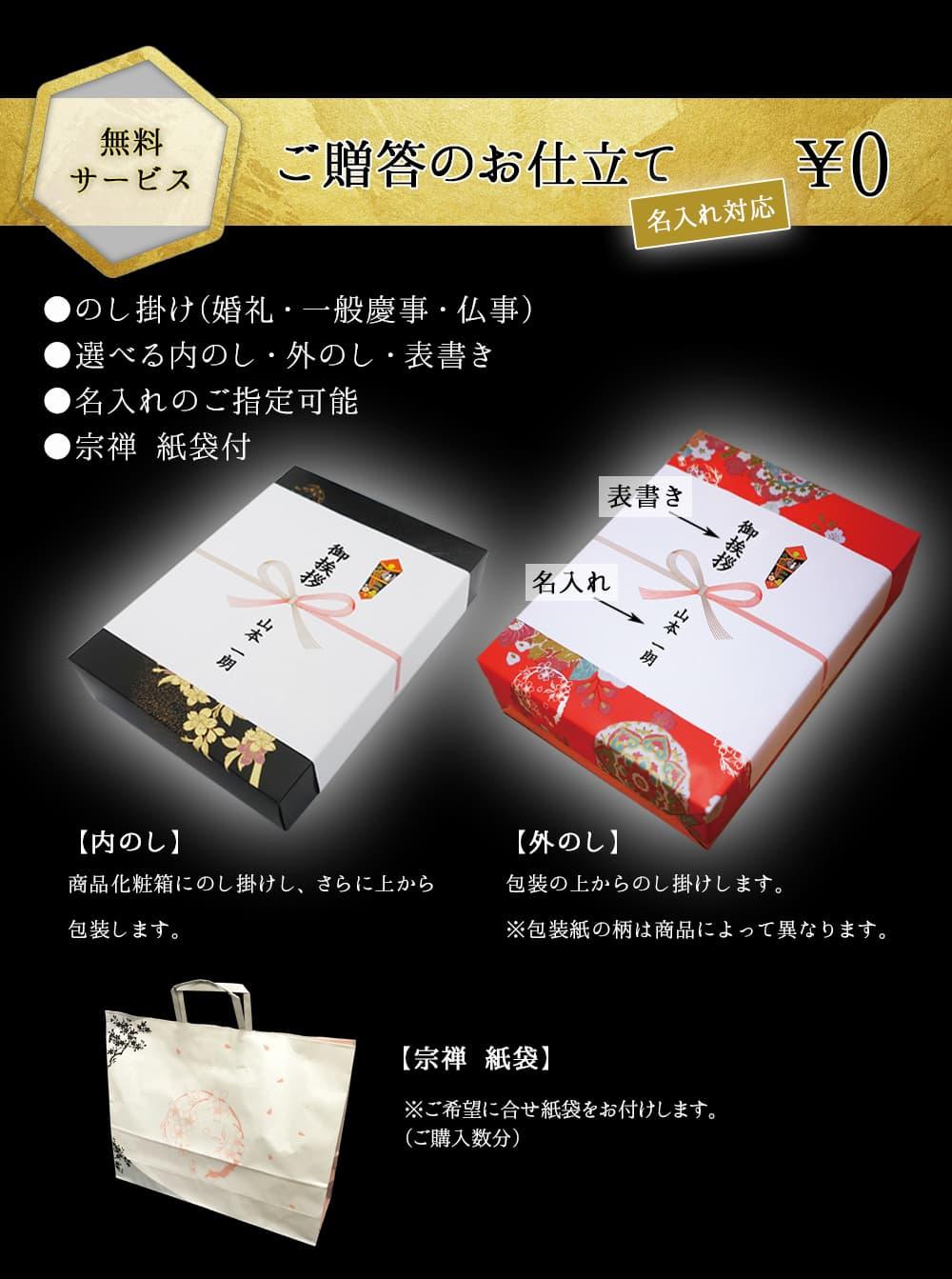 ご贈答のお仕立て0円「無料」サービス